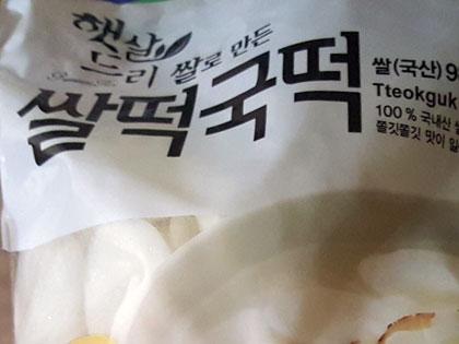 米のトック