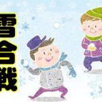 韓国語で「雪合戦」は何という?韓国語の雪合戦と同じ発音の別の意味は?