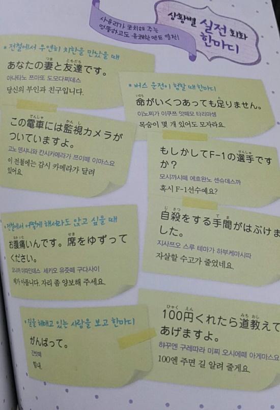 サユリの日本語本