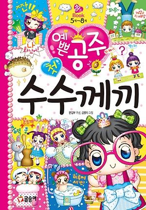 韓国の幼児向け学習教材 かわいいプリンセス姫 初めてのなぞなぞ