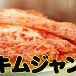 韓国語の「キムジャン」とは?キムジャンシーズンによく売れているものといえば…