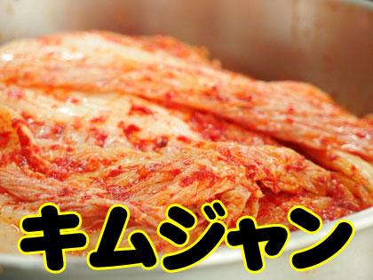 キムジャン 韓国語