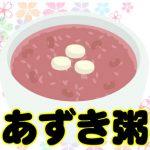 韓国語で「あずき粥」や「冬至」は何という?