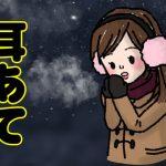 韓国語で「耳あて」は何という?