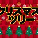 韓国語で「クリスマスツリー」は何という?