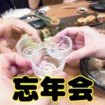 韓国語で「忘年会」は何という?