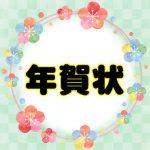 韓国語で「年賀状」は何という?