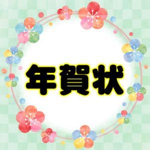 年賀状 韓国語