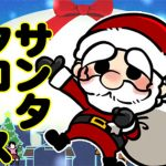 サンタクロース 韓国語