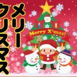 メリークリスマス 韓国語