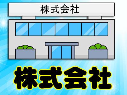 株式会社 韓国語
