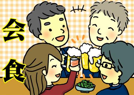 会食 韓国語