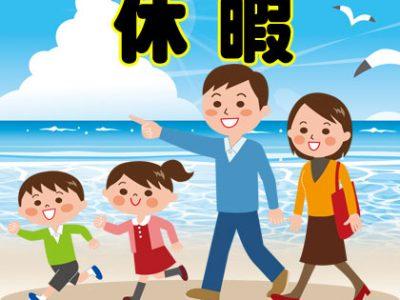 休暇 韓国語