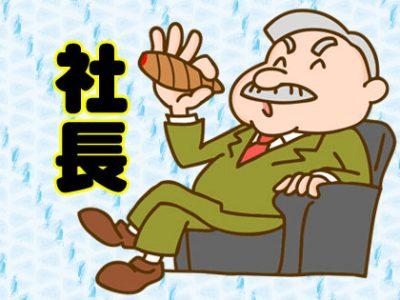 社長 韓国語