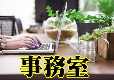 事務室 韓国語