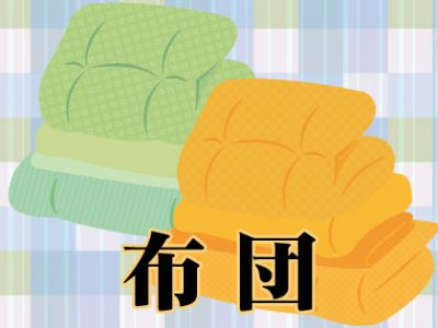 布団 韓国語