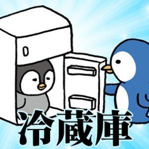 冷蔵庫 韓国語