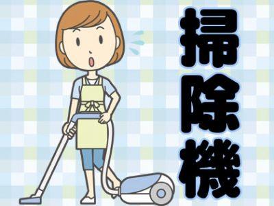 掃除機 韓国語