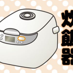 炊飯器 韓国語