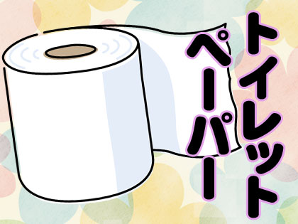 トイレットペーパー 韓国語