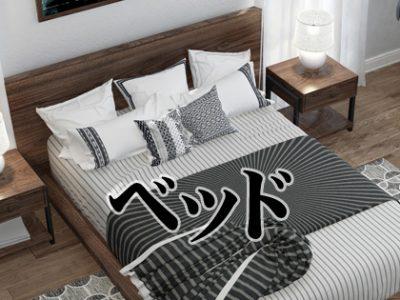 ベッド 韓国語