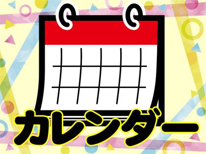 カレンダー 韓国語