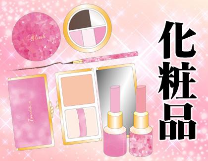 化粧品 韓国語