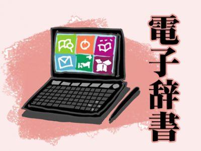 電子辞書 韓国語
