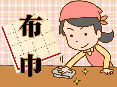 布巾 韓国語