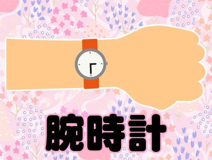 腕時計 韓国語
