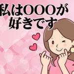 私はOOOが好きです 韓国語
