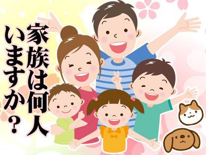 家族は何人いますか? 韓国語