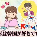 私は韓国が好きです 韓国語