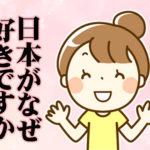 日本がなぜ好きですか? 韓国語