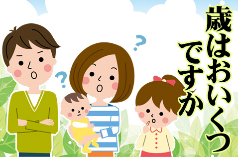 歳はおいくつですか 韓国語