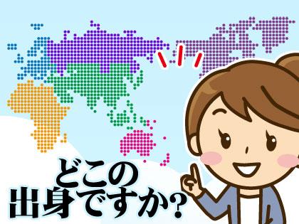 どこの出身ですか? 韓国語