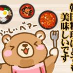 韓国料理はとても美味しいです 韓国語