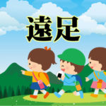 遠足 韓国語