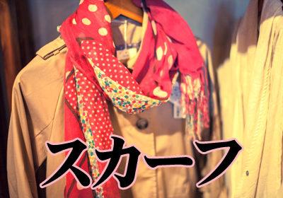 スカーフ 韓国語