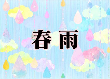 春雨 韓国語