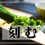 刻む 韓国語