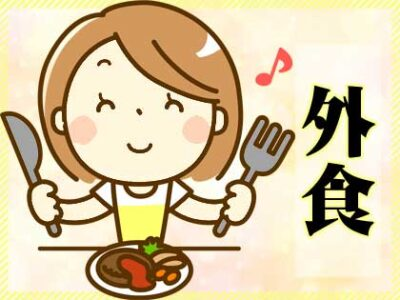 外食 韓国語