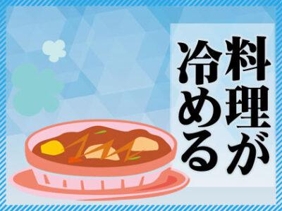料理が冷める 韓国語
