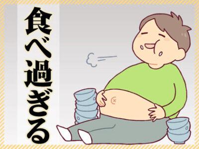 食べ過ぎる 韓国語