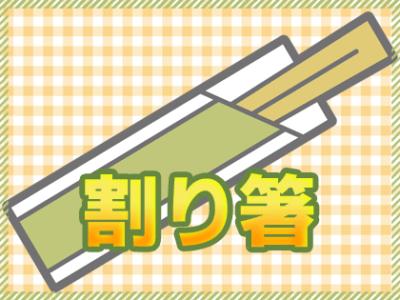 割り箸 韓国語