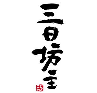 三日坊主 韓国語