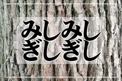 きしむ音「みしみし(ぎしぎし)」韓国語